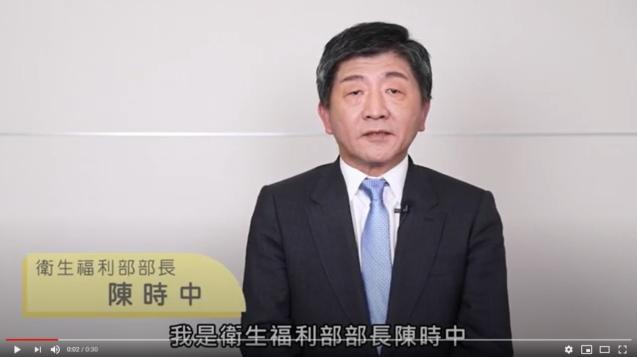 圖/翻攝CDC官網防疫影片_陳時中