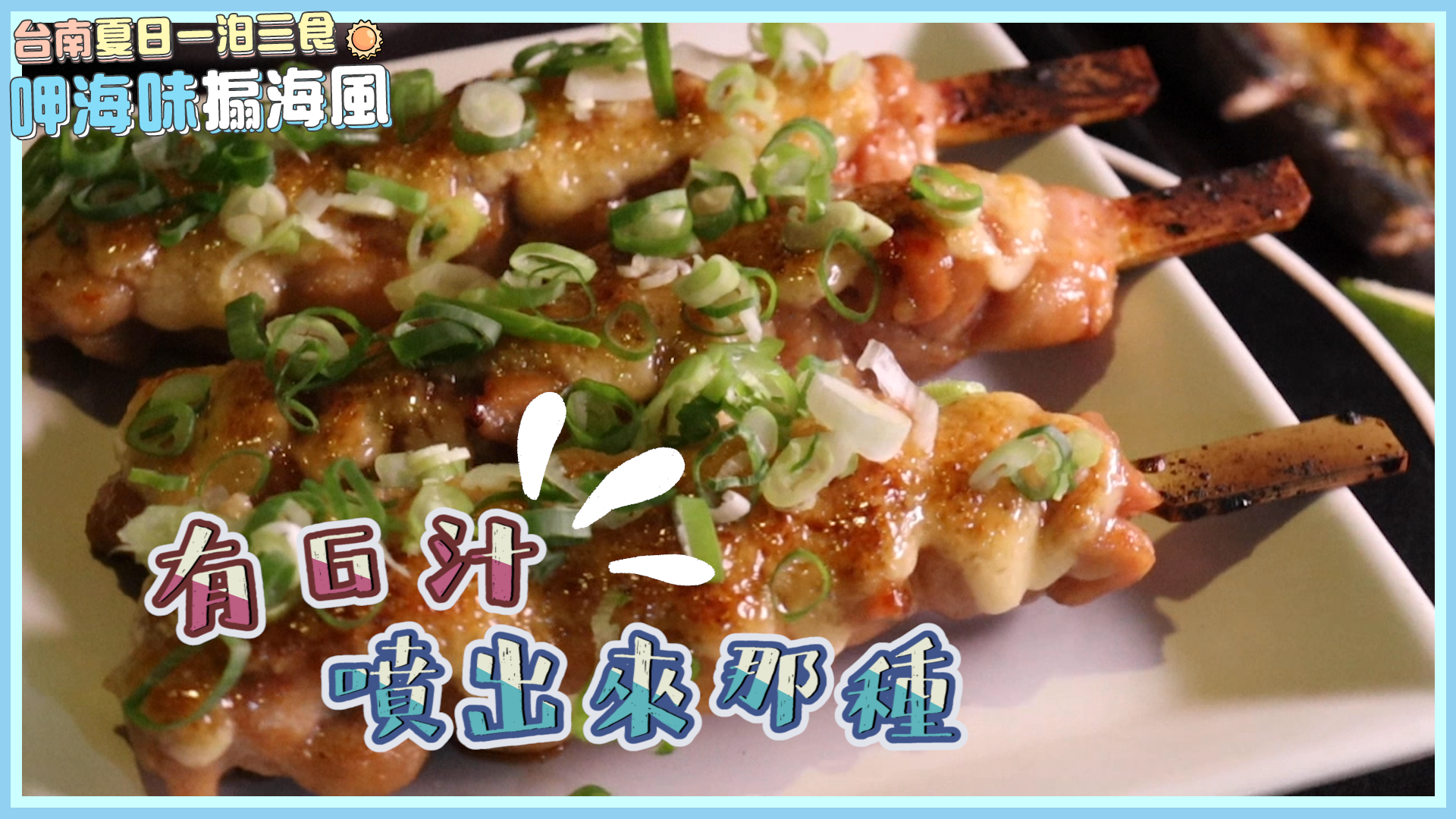 暢玩台南最強濱海夢幻露營地 日落美到不捨眨眼 深夜食堂串燒超美味