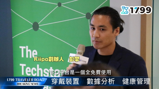 Kiipo創辦人彭擎