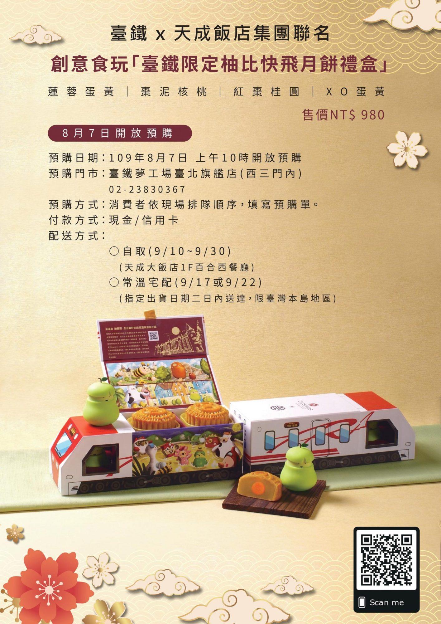 影/台鐵限定柚比快飛月餅禮盒   預購人氣跌破眼鏡