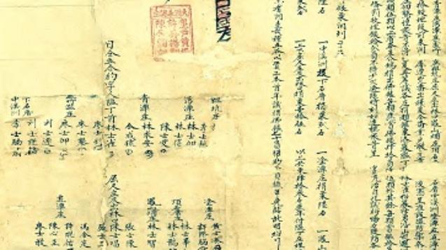 .1829年(清道光9)青潭諸莊聯庄設隘合約字/新北市文史學會提供