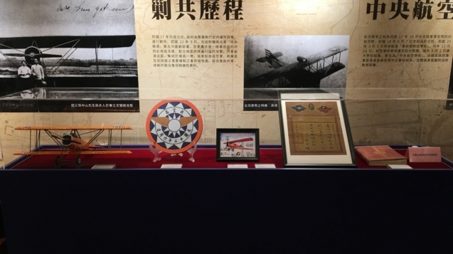 「空軍與三重一村的榮光歲月」特展,陳列多項自民國19年以來珍貴的空軍相關文物