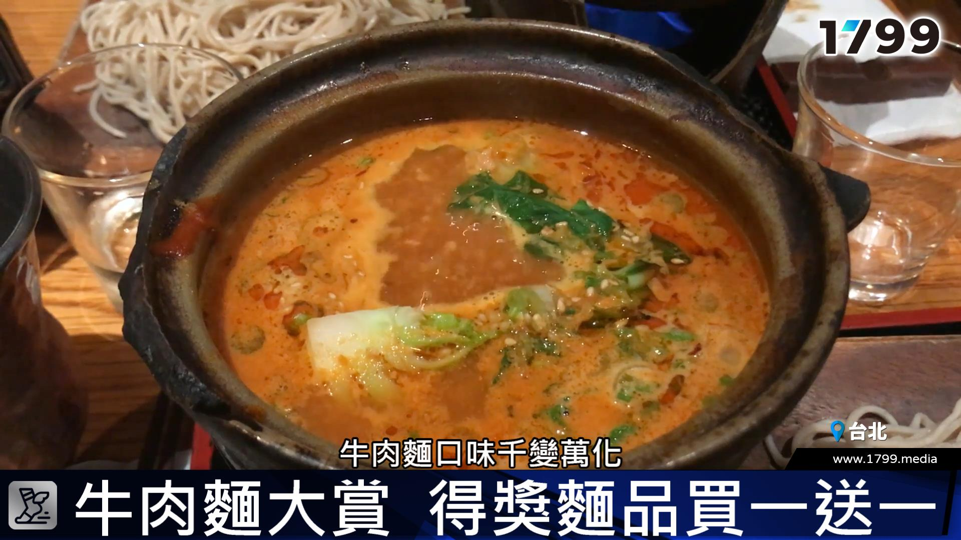 影/台北冠軍牛肉麵出爐 一魂入定好滋味