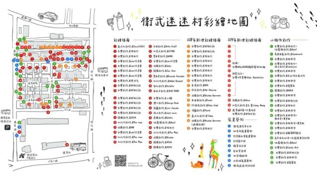 衛武營迷迷彩繪地圖