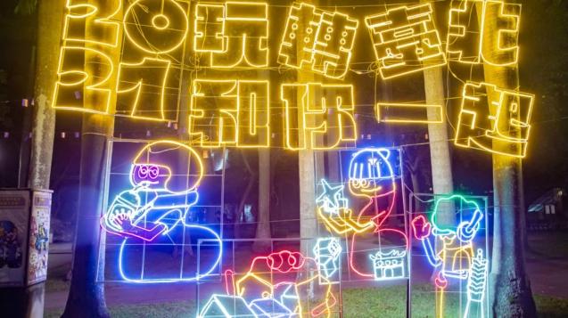 北市府周邊燈飾