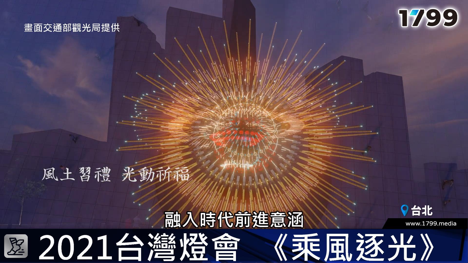 2021台灣燈會在新竹 喜鵲迎光、狀元牛兩座副燈帶來好彩頭