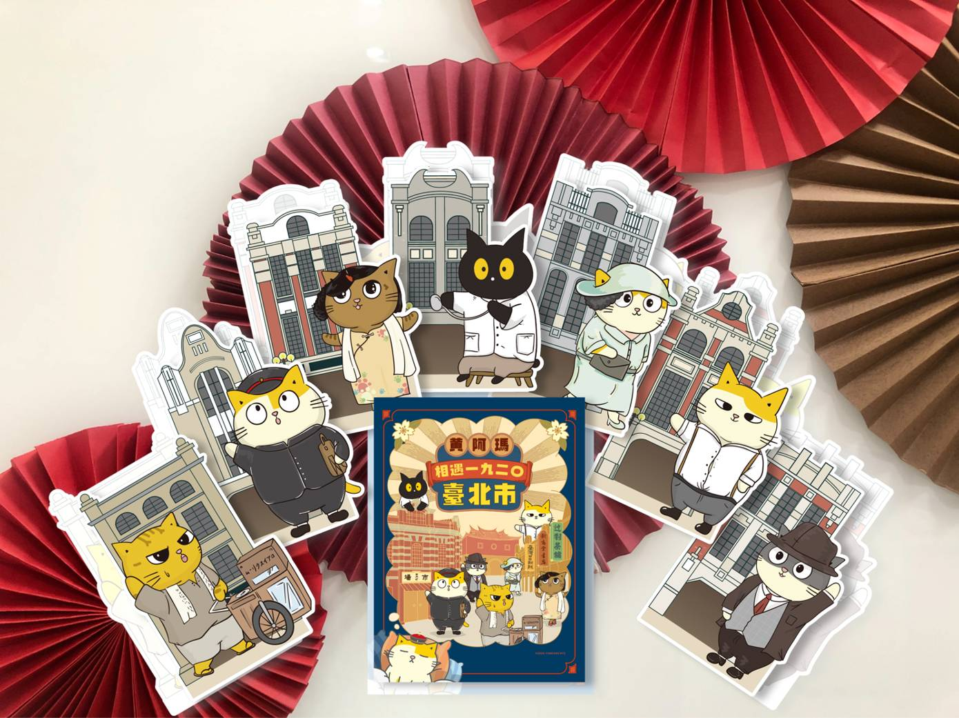 《黃阿瑪相遇1920臺北市》  特展限定百年禮盒、明信片,農曆新年期間打卡享6折優惠!