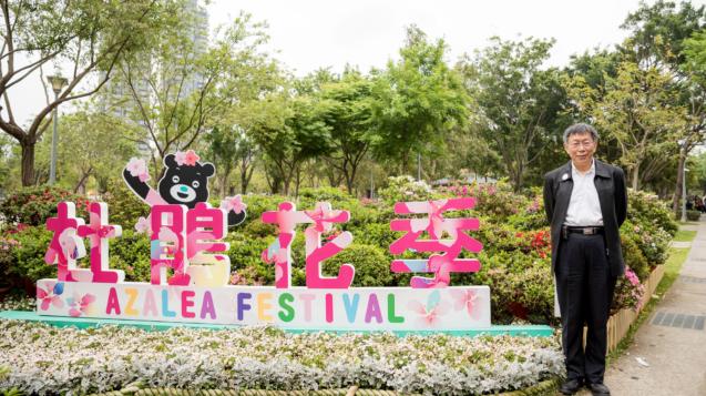 市長柯文哲至大安森林公園參與2021台北杜鵑花季音樂會