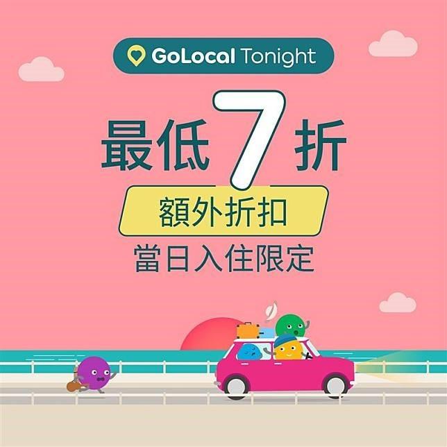 知名訂房網Agoda今年首推GoLocal Tonight優惠活動